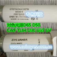 macbeth标准光源灯箱对色灯管D65,D50,CWF,TL84,UV