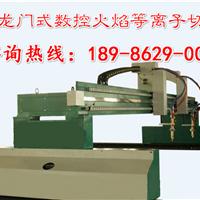 钢结构下料数控切割机_钢结构数控火焰等离子切割机价格