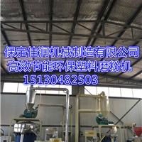 辽宁鞍山塑料磨粉机 佳润塑料磨粉机厂家