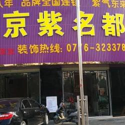 田阳县紫名都装饰工程有限责任公司