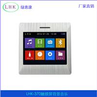 绿惠康LHK-370触摸屏背景音乐主机 家庭背景音乐系统