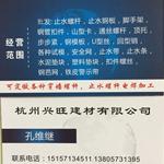 浙江德胜汽配市场兴旺五金建材经营部