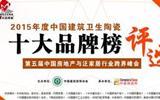 """环保家居优选 安华瓷砖荣获2015年度""""木纹砖十大品牌""""-木纹砖品牌"""