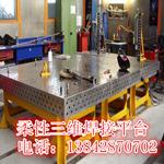 昆山三维焊接平台2米?米