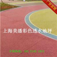 广东彩色透水混凝土环保地坪阳江生态海绵城市建设