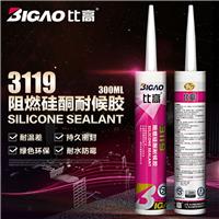防火密封胶供应比高牌阻燃硅硐耐候胶BG-3119