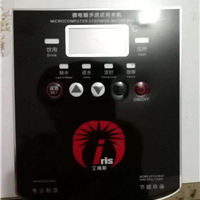 彩色面板机器贴纸铭牌电器按键标签薄膜3M胶厚PVC不干胶印刷定制