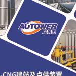 加油站油气回收装置(油气回收系统)4008789055