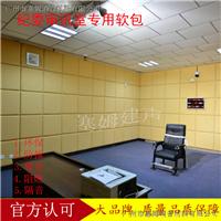 重庆审讯室拘留所公安系统办案区防火防撞软包厂家