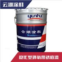 江苏稳化型环氧带锈底漆厂家选择云湖涂料