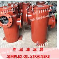 船用直角单联油滤器LBS5150 CBM1133-82