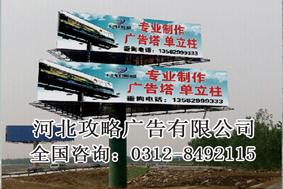 河北单立柱广告牌