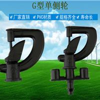 G型旋转微喷头 温室大棚倒挂吊挂地插套装喷灌设备单侧轮微喷头