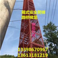酬勤优质75加强型施工梯笼