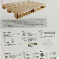 广东EPAL欧标木托盘1.2*0.8M