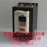 在线式软起动专业制造 水泵电机软启动器30kW