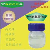 百辰 水性环氧固化剂K-20 地坪面漆专用