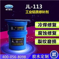 铝质修补剂 铝制品专用修补胶 聚力厂家批发