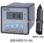 TS-105浊度分析仪