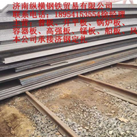济南邯钢容器板现货销售|专业定扎邯钢新余压力容器板
