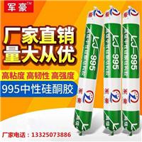 结构胶厂家生产批发结构胶、玻璃胶、结构胶