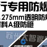 12mil银行专用防爆膜/银行柜台保护膜