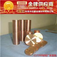 供应进口特硬c17300铍铜棒、铍铜板,附原厂材质证明
