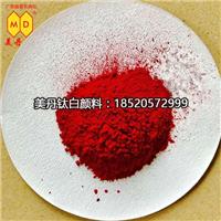 广州有机颜料永固紫供应商,推荐美丹PV-2315永固紫B