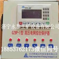 北京朗威达DZBY-I低压电网综合保护器