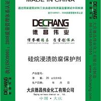 黑龙江德昌伟业厂家供应混凝土防腐硅烷浸渍剂