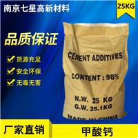 普硅水泥速凝早强剂甲酸钙价格