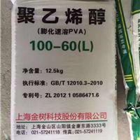 上海速溶膨化聚乙烯醇100-60(2499L)絮状