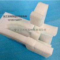 供应各种颜色 山东 青岛EPE珍珠棉包装材料 珍珠棉定位包装