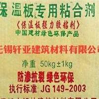 供应 建筑墙面用保温板粘合剂 保温板专用粘结剂 质量保证
