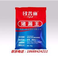 广东广州堵漏专用堵漏王防水涂料生产厂家