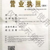 深圳市宇源智能科技有限公司