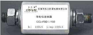 CCL-FBDI系列防爆型等电位连接器东力防雷厂家供应