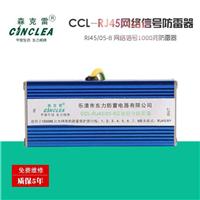 森克雷CCL-RJ45网络信号防雷器过电压保护器