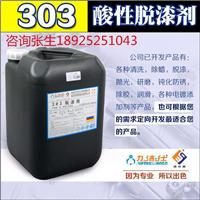 厂家旺销常温酸性脱漆剂303 轮毂专用脱漆水高效五金工件除漆剂