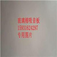 吸音板玻璃棉天花板
