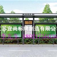 温州公交候车亭-公交站台-公交站牌-宜尚标牌制造