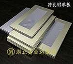 美亚达冲孔铝单板湖北厂家直销