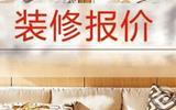 武汉100平米房子装修全包, 找装修公司装修需要花多少钱-轻工辅料100平米价格