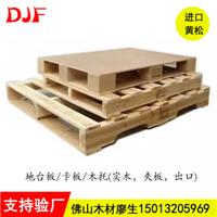 佛山木材厂 佛山地台板 叉车卡板 木托盘 木栈板 木底托