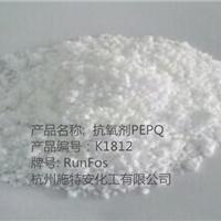润泽K1812抗氧剂PEPQ Irgafos PEPQ