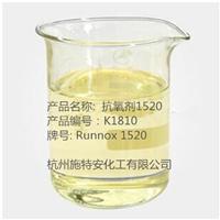 润泽K1810抗氧剂1520