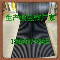 生产阻燃耐磨橡胶挡尘帘,面条式挡尘帘