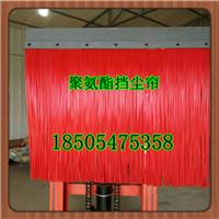 专业生产橡胶挡尘帘,井下使用聚氨酯防尘帘