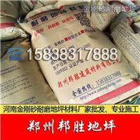 供应非金属金刚砂耐磨地坪材料-郑州邦胜