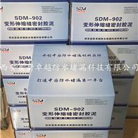 西安蓝箭卓越防水堵漏公司SDM-902变形伸缩缝专用密封胶